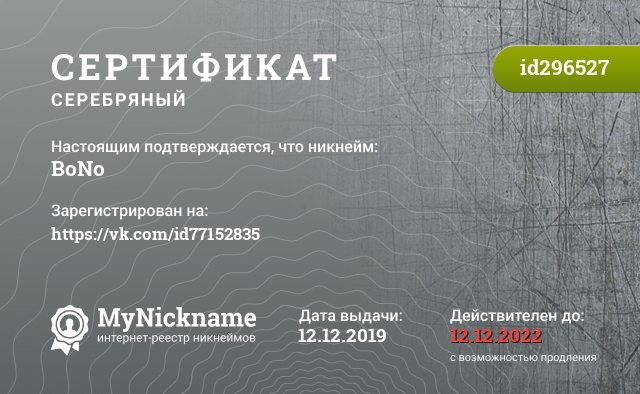 Certificate for nickname BoNo is registered to: ''''''''