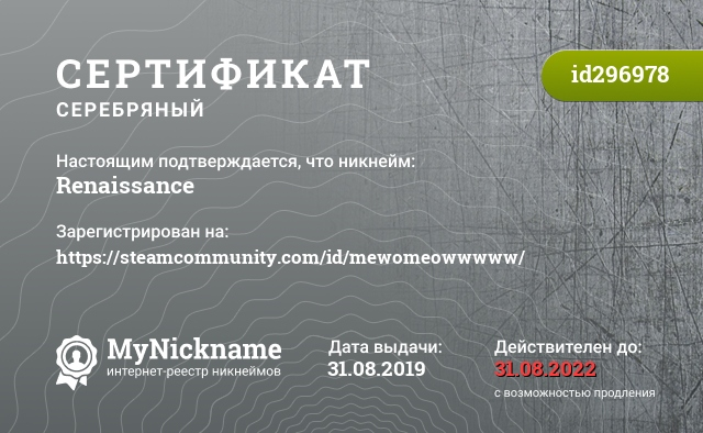 Certificate for nickname Renaissance is registered to: https://steamcommunity.com/id/mewomeowwwww/