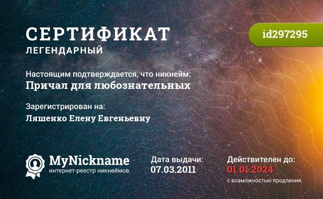 Сертификат на никнейм Причал для любознательных, зарегистрирован за Ляшенко Елену Евгеньевну