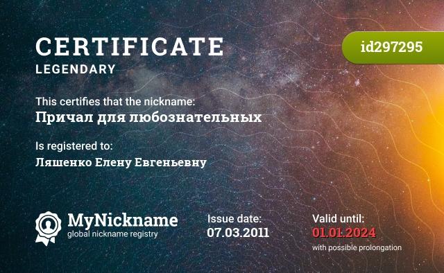 Certificate for nickname Причал для любознательных is registered to: Ляшенко Елену Евгеньевну