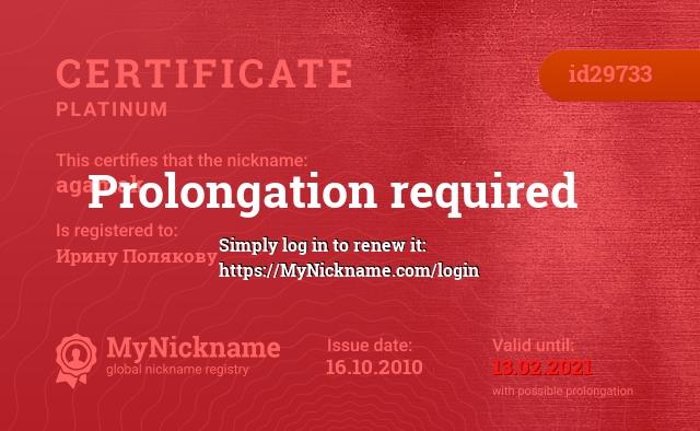 Certificate for nickname agamak is registered to: Ирину Полякову