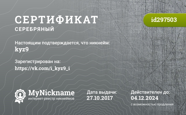 Certificate for nickname kyz9 is registered to: https://vk.com/kyyz9