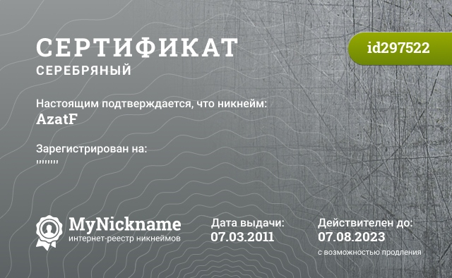 Certificate for nickname AzatF is registered to: ''''''''