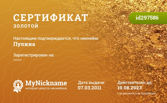 Certificate for nickname Пулина is registered to: ''''''''