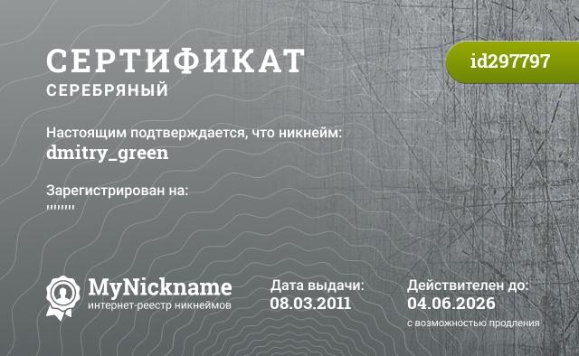 Certificate for nickname dmitry_green is registered to: ''''''''
