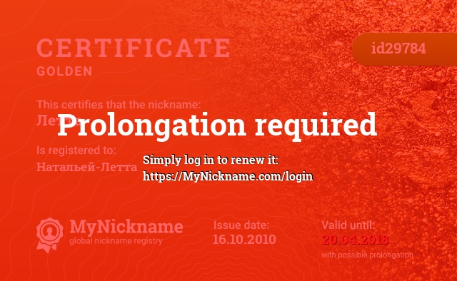 Certificate for nickname Летта is registered to: Натальей-Летта