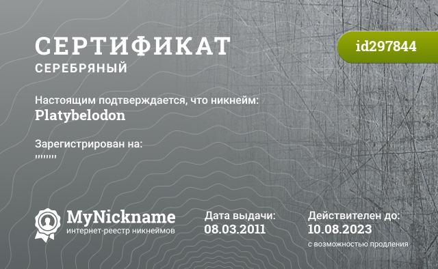 Certificate for nickname Platybelodon is registered to: ''''''''