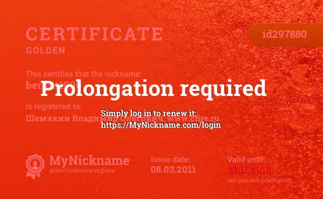 Certificate for nickname berkut1996 is registered to: Шемякин Владимир Олегович. www.cfire.ru