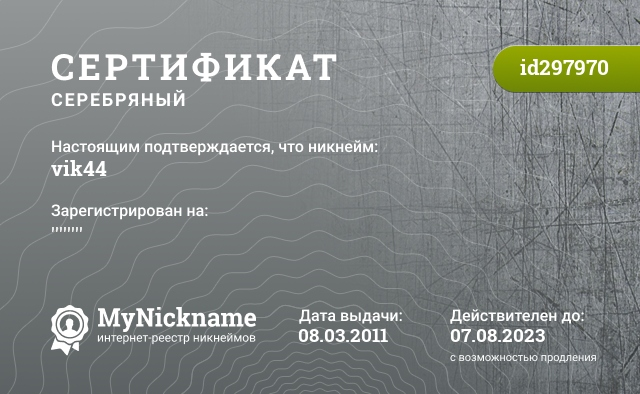 Certificate for nickname vik44 is registered to: ''''''''