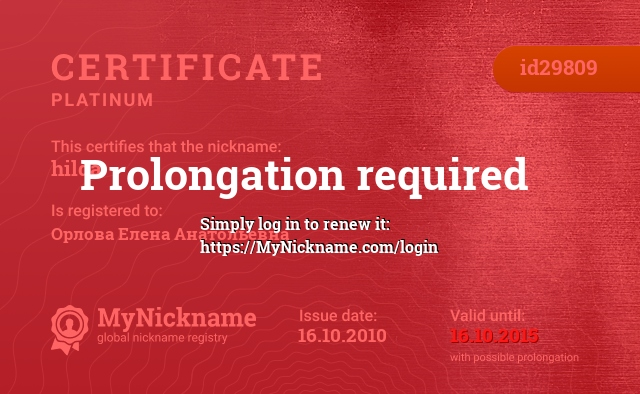Certificate for nickname hilda is registered to: Орлова Елена Анатольевна