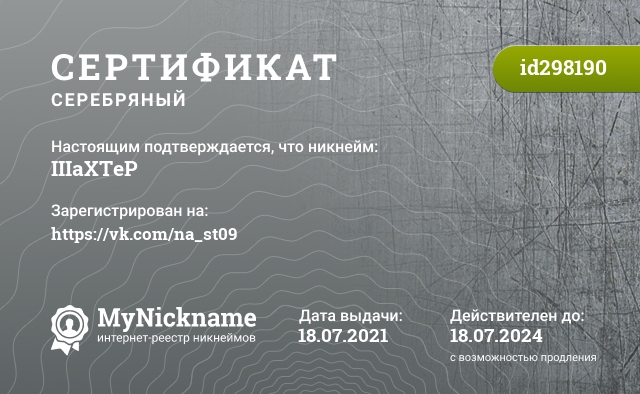 Certificate for nickname IIIaXTeP is registered to: Димыча)