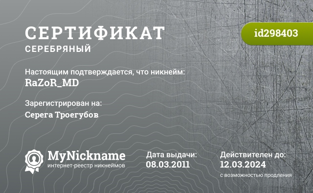 Certificate for nickname RaZoR_MD is registered to: Серега Троегубов