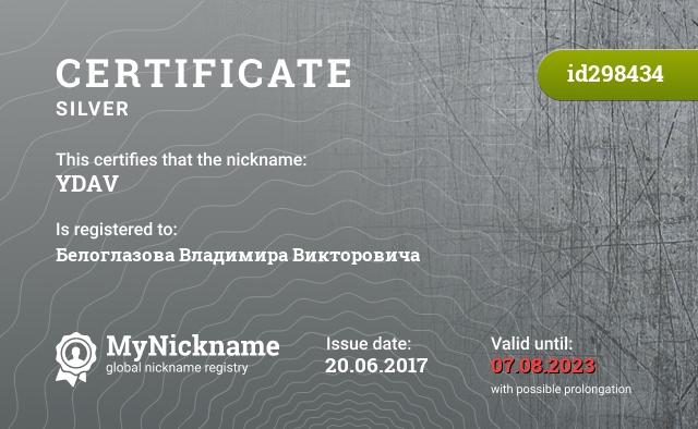 Certificate for nickname YDAV is registered to: Белоглазова Владимира Викторовича