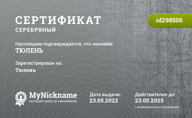 Certificate for nickname ТЮЛЕНЬ is registered to: http://steamcommunity.com/id/_TULEN_/