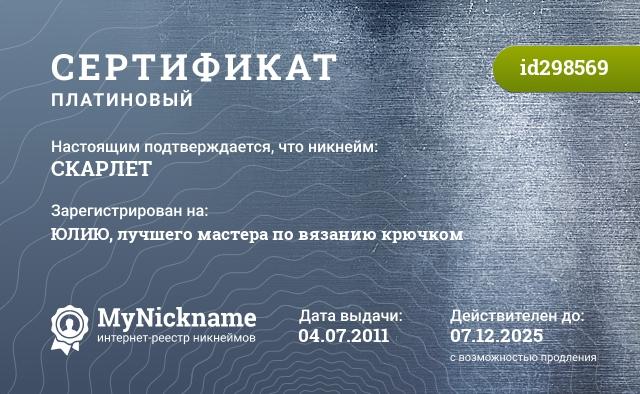 Сертификат на никнейм СКАРЛЕТ, зарегистрирован на ЮЛИЮ, лучшего мастера по вязанию крючком