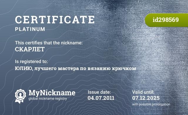 Certificate for nickname СКАРЛЕТ is registered to: ЮЛИЮ, лучшего мастера по вязанию крючком