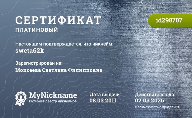 Сертификат на никнейм sweta62k, зарегистрирован за Колесникова Светлана Филипповна