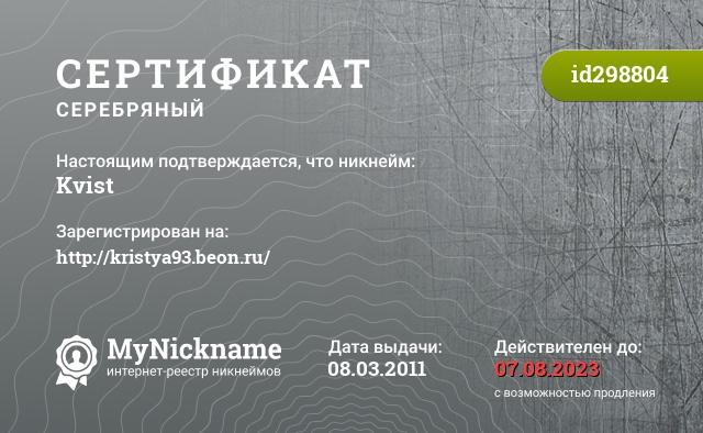 Certificate for nickname Kvist is registered to: http://kristya93.beon.ru/