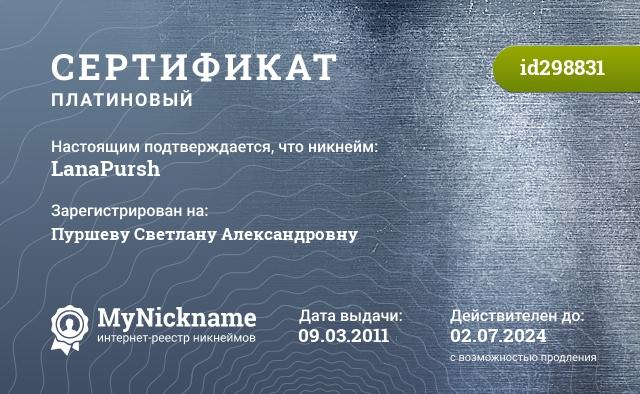 Сертификат на никнейм LanaPursh, зарегистрирован за Пуршеву Светлану Александровну
