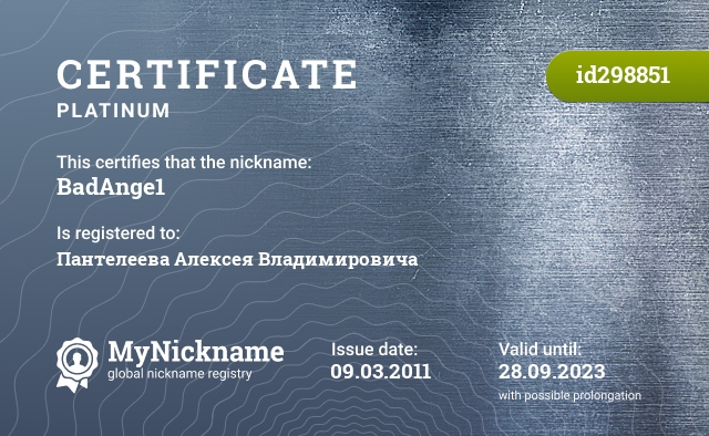 Certificate for nickname BadAnge1 is registered to: Пантелеева Алексея Владимировича