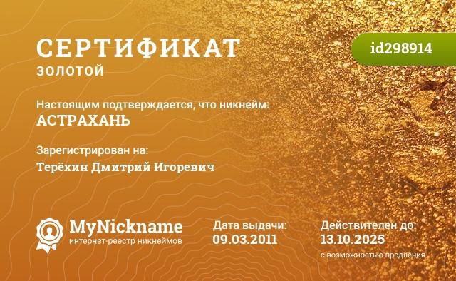 Certificate for nickname АСТРАХАНЬ is registered to: Терёхин Дмитрий Игоревич