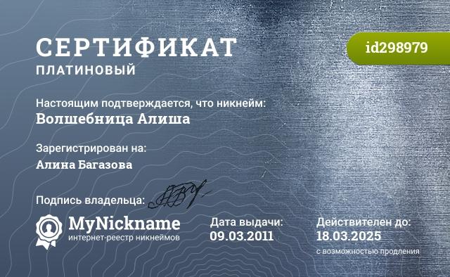 Сертификат на никнейм Волшебница Алиша, зарегистрирован за Багазову Алину