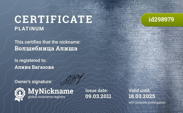 Certificate for nickname Волшебница Алиша is registered to: Алина Багазова