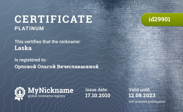 Certificate for nickname Laska is registered to: Орловой Ольгой Вячеславаовной