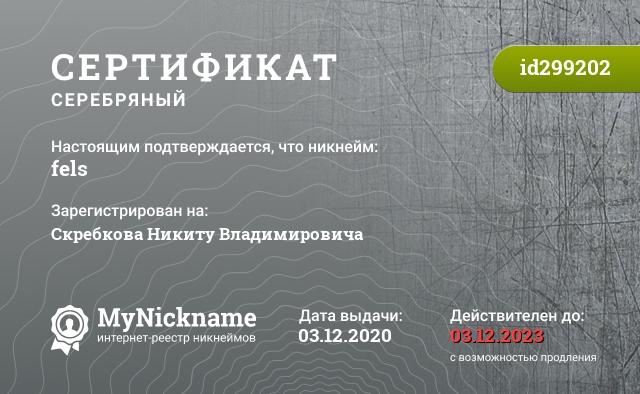 Certificate for nickname fels is registered to: Долгополов Иван Сергеевич
