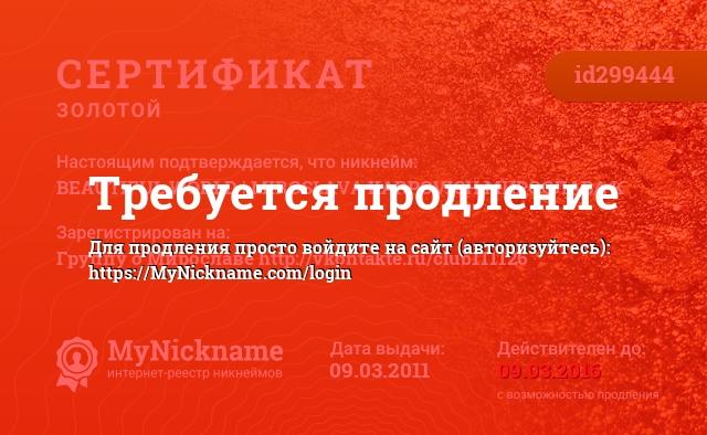 Certificate for nickname BEAUTIFUL WORLD | MIROSLAVA KARPOVICH  МИРОСЛАВА К is registered to: Группу о Мирославе http://vkontakte.ru/club111126