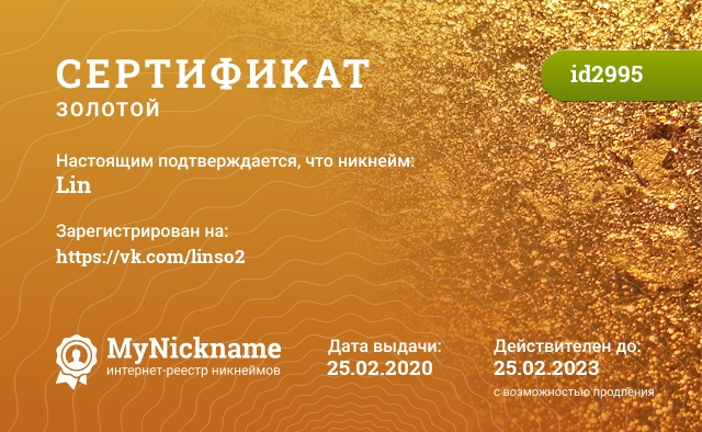 Certificate for nickname Lin is registered to: oleg.yashuck