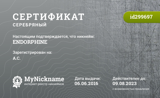 Certificate for nickname ENDORPHINE is registered to: А.С.