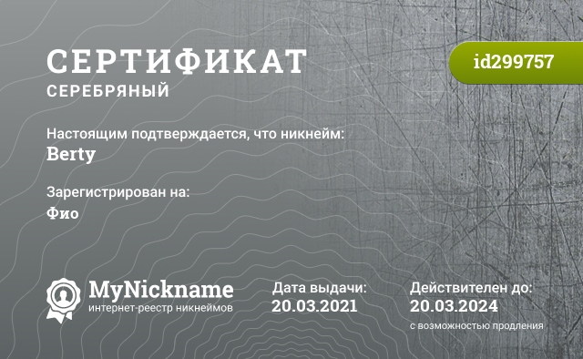 Certificate for nickname Berty is registered to: mail.ru