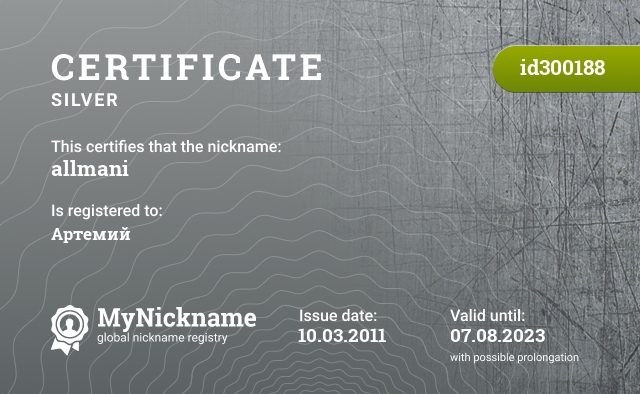 Certificate for nickname allmani is registered to: Артемий