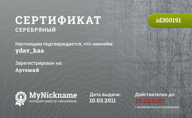 Certificate for nickname ydav_kaa is registered to: Артемий