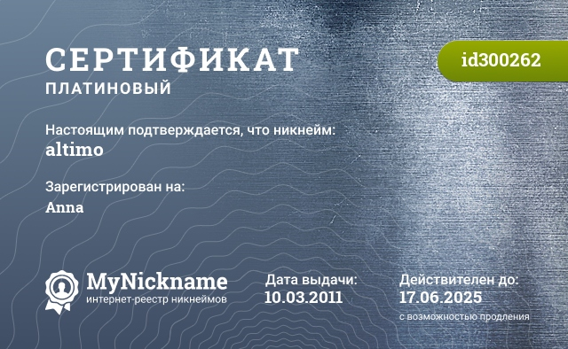 Certificate for nickname altimo is registered to: Anna