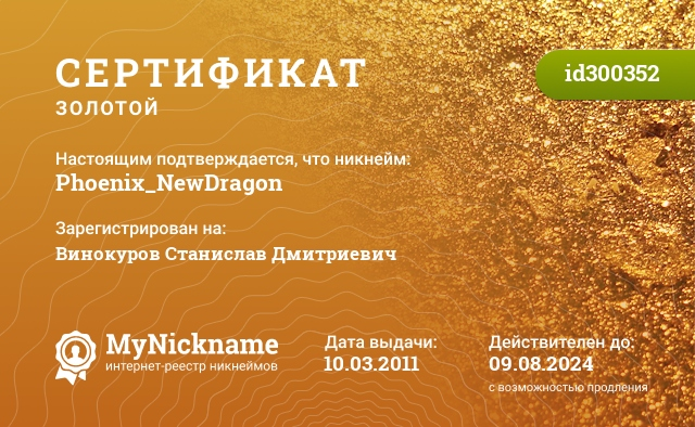 Сертификат на никнейм Phoenix_NewDragon, зарегистрирован на Винокуров Станислав Дмитриевич