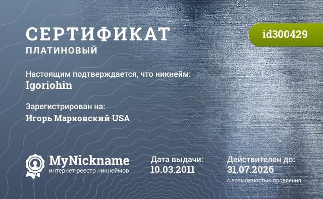 Сертификат на никнейм Igoriohin, зарегистрирован на Игорь Марковский USA
