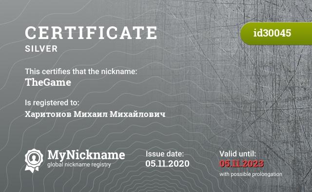 Certificate for nickname TheGame is registered to: Харитонов Михаил Михайлович