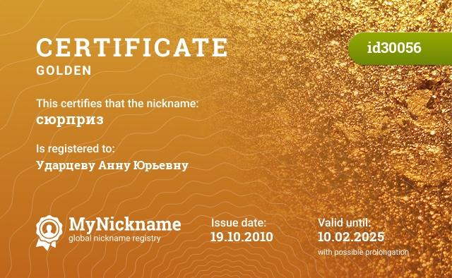 Certificate for nickname сюрприз is registered to: Ударцеву Анну Юрьевну