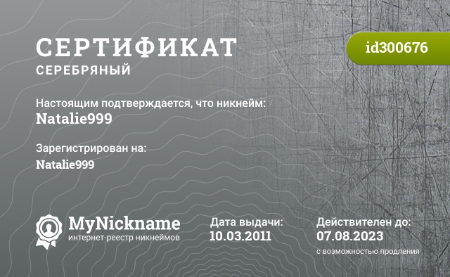 Certificate for nickname Natalie999 is registered to: Natalie999