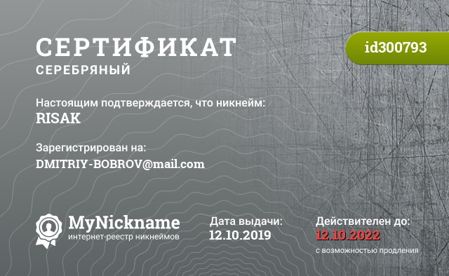 Certificate for nickname RISAK is registered to: DMITRIY-BOBROV@mail.com