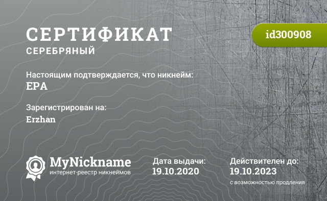Certificate for nickname ЕРА is registered to: Досанова Ернияза