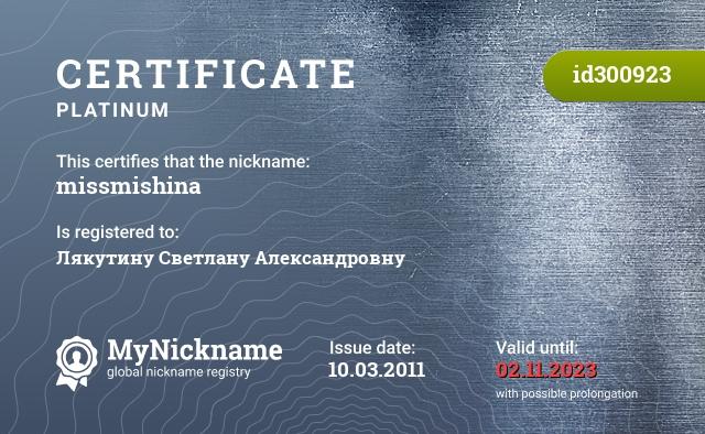 Certificate for nickname missmishina is registered to: Лякутину Светлану Александровну
