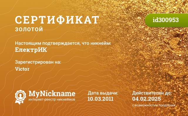 Certificate for nickname ЕлектрИК is registered to: Victor