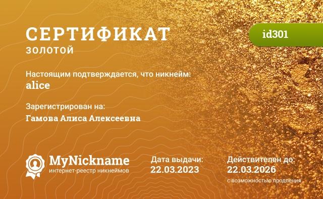 Certificate for nickname Alice is registered to: Кнутова Алиса Викторовна