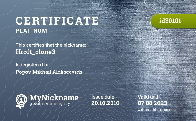Certificate for nickname Hroft_clone3 is registered to: Попов Михаил Алексеевич
