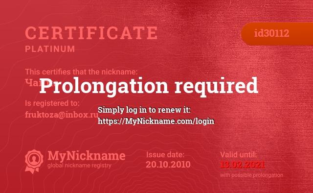 Certificate for nickname Чаппа is registered to: fruktoza@inbox.ru