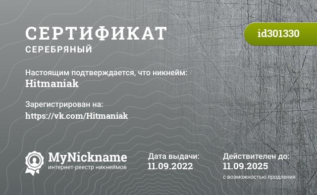 Certificate for nickname Hitmaniak is registered to: Данилина Александра Сергеевича