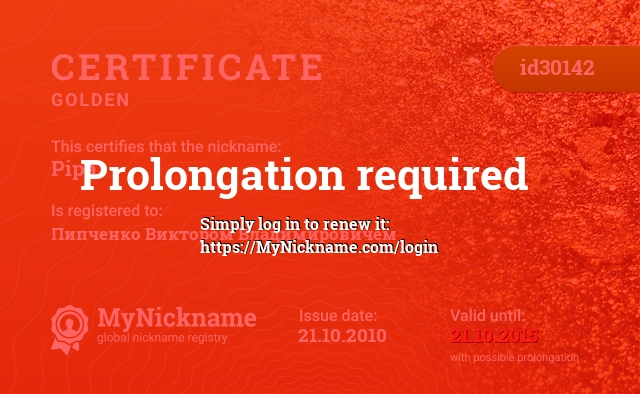 Certificate for nickname Pipa is registered to: Пипченко Виктором Владимировичем